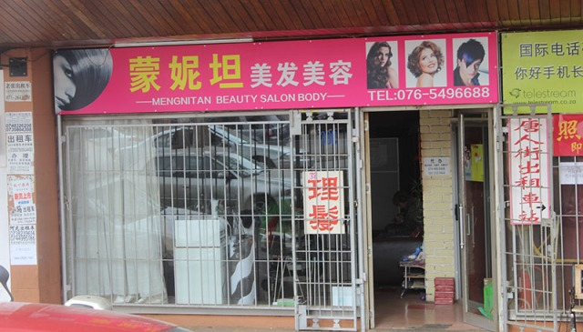 I was surprised to see a hair salon in Cyrildene on Derrick Street. Photo: Prelene Singh